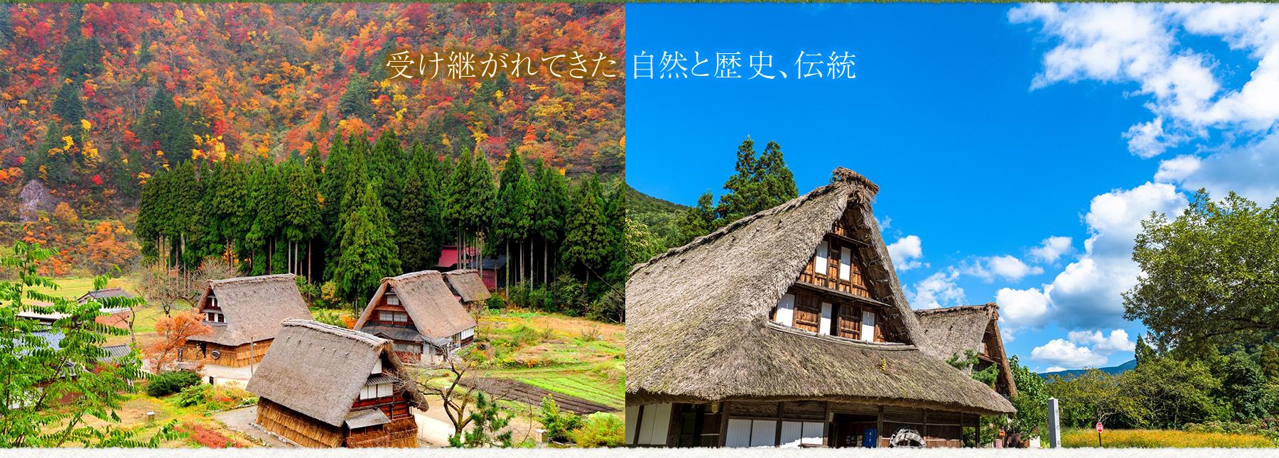 受け継がれてきた自然と歴史、伝統
