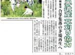 NEXCO中日本CSR